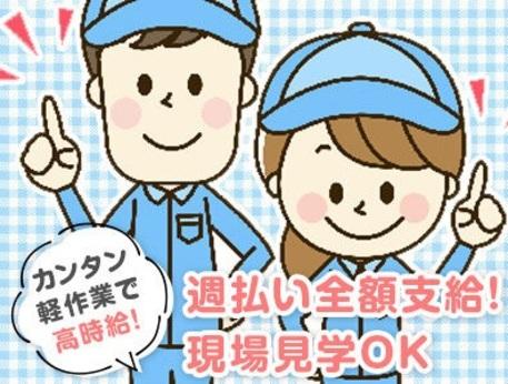 【即日可能】岐阜県海津市 反物のピッキング作業 ピッキングリフト